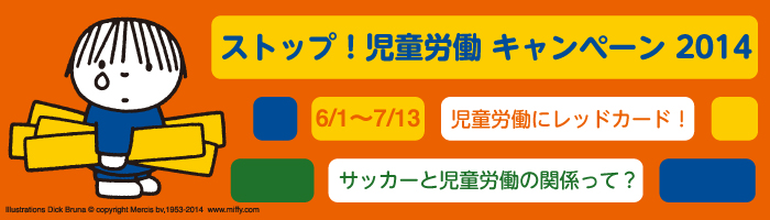 ストップ!児童労働 キャンペーン2014