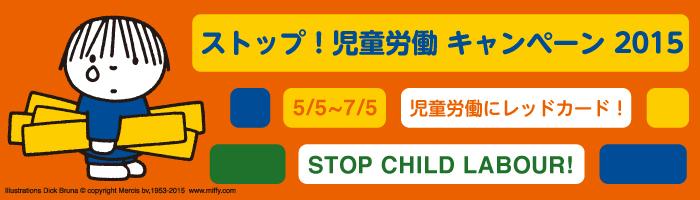 ストップ!児童労働 キャンペーン2015