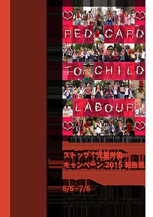ストップ!児童労働 キャンペーン2015 報告書