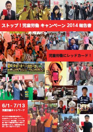 Report2014.png