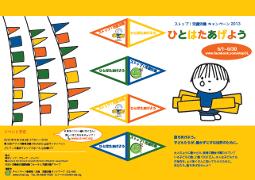 ストップ!児童労働キャンペーン2013フライヤー