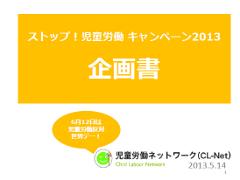 ストップ!児童労働キャンペーン2013企画書
