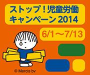 ストップ!児童労働 キャンペーン2014 バナー大