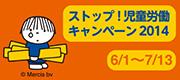 ストップ!児童労働 キャンペーン2014 バナー小
