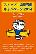 ストップ!児童労働 キャンペーン2014 フライヤー