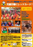 ストップ!児童労働 キャンペーン2014 ポスター