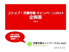 ストップ!児童労働 キャンペーン2014 企画書