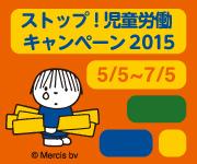 ストップ!児童労働 キャンペーン2015 バナー大