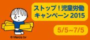 ストップ!児童労働 キャンペーン2015 バナー小