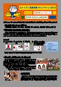 ストップ!児童労働 キャンペーン2015 ご協力のお願い