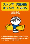ストップ!児童労働 キャンペーン2015 フライヤー