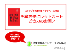 ストップ!児童労働 キャンペーン2015 レッドカードご協力のお願い