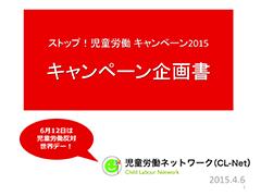 ストップ!児童労働 キャンペーン2015企画書