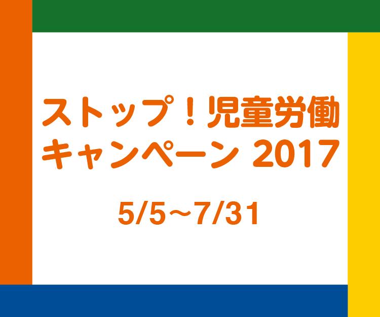 ストップ!児童労働キャンペーン2017