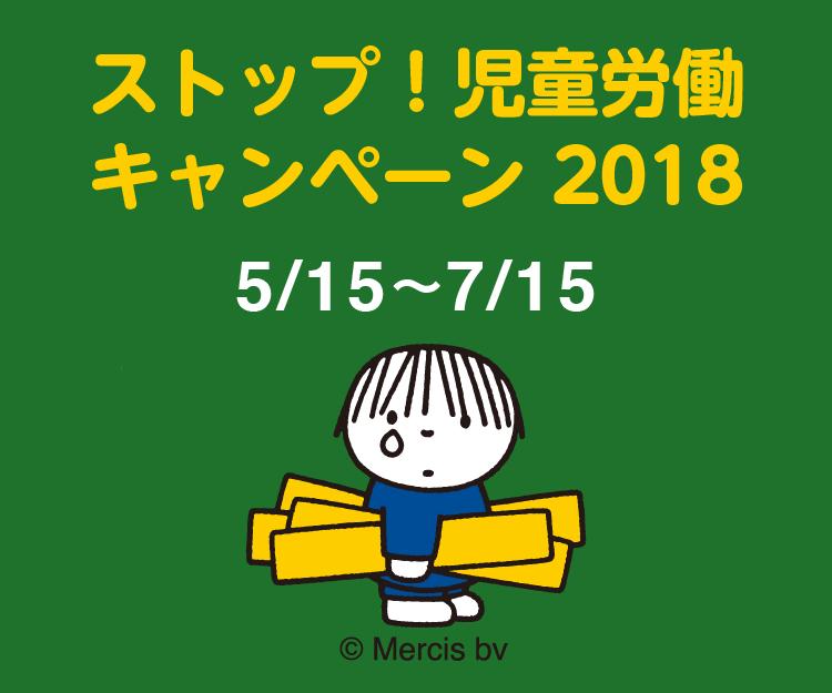 ストップ!児童労働キャンペーン2018