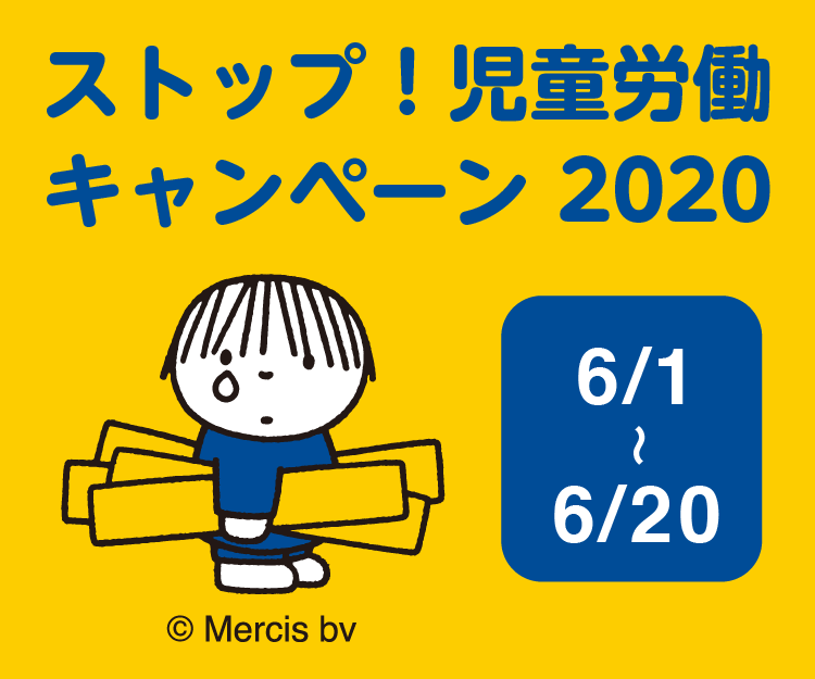 ストップ!児童労働 キャンペーン2020