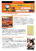 プレスリリース「6月12日は児童労働反対世界デー FIFAサッカーワールドカップも同日キックオフ。」
