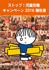 ストップ!児童労働 キャンペーン2016 報告書